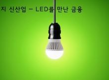 에너지신산업_LED01.jpg