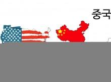 미국중국.jpg