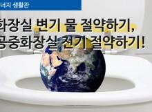 에너지관리공단_화장실 메인.jpg