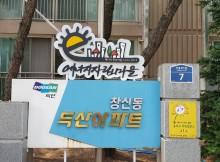 에너지자립마을_창신두산아파트01