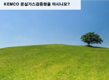 온실가스검증원_01