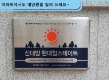 태양광대여사업_01