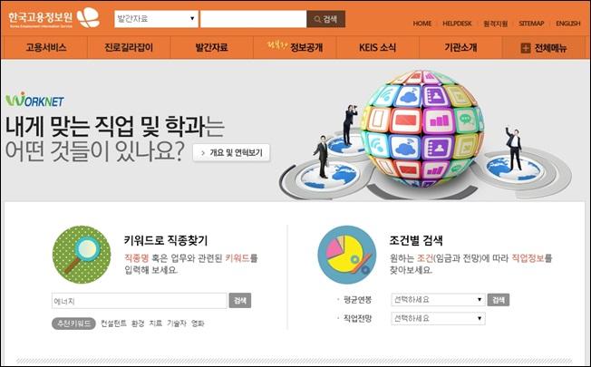 고용정보원홈페이지