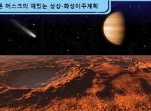 화성이주계획_01