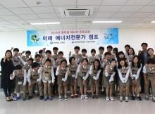 미래에너지전문가캠프1