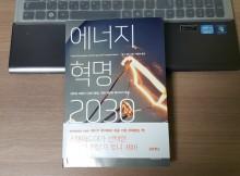 에너지혁명2030_02
