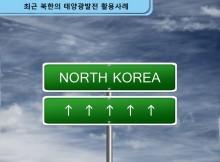 북한태양광버스_04