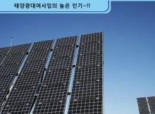 태양광대여사업인기_01