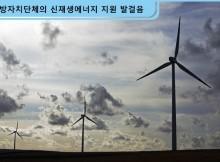 신재생에너지_지방자치단체_01