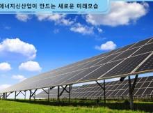 에너지신산업_확산전략_01