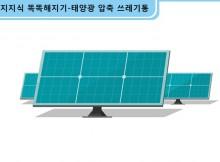 에너지지식똑똑해지기_태양광압축쓰레기통_01