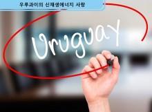 우루과이_신재생에너지_01