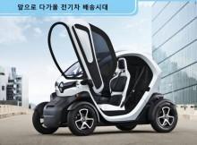 전기차_배송시대_01