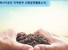 한국에너지공단_사회공헌활동
