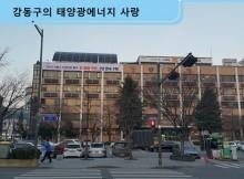 강동구_태양광발전_01