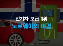 전기자동차 노르웨이 비결
