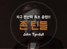 존 틴들 Johntyndall