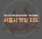 서울시 햇빛 지도