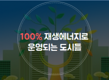 %ec%9e%ac%ec%83%9d%ec%97%90%eb%84%88%ec%a7%80-%eb%8f%84%ec%8b%9c