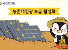 [아헤플]농촌 태양광 보급-01
