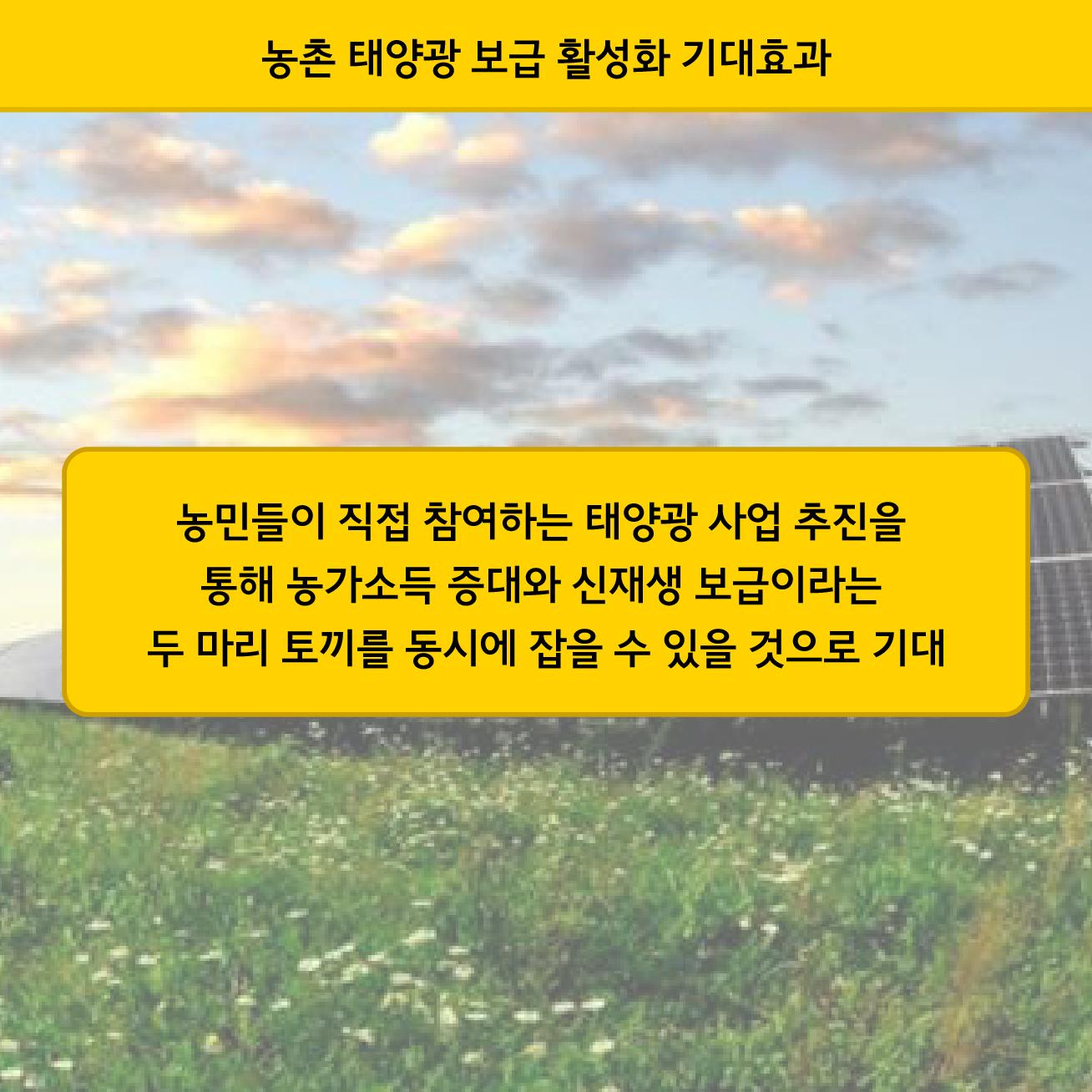 [아헤플]농촌 태양광 보급-05