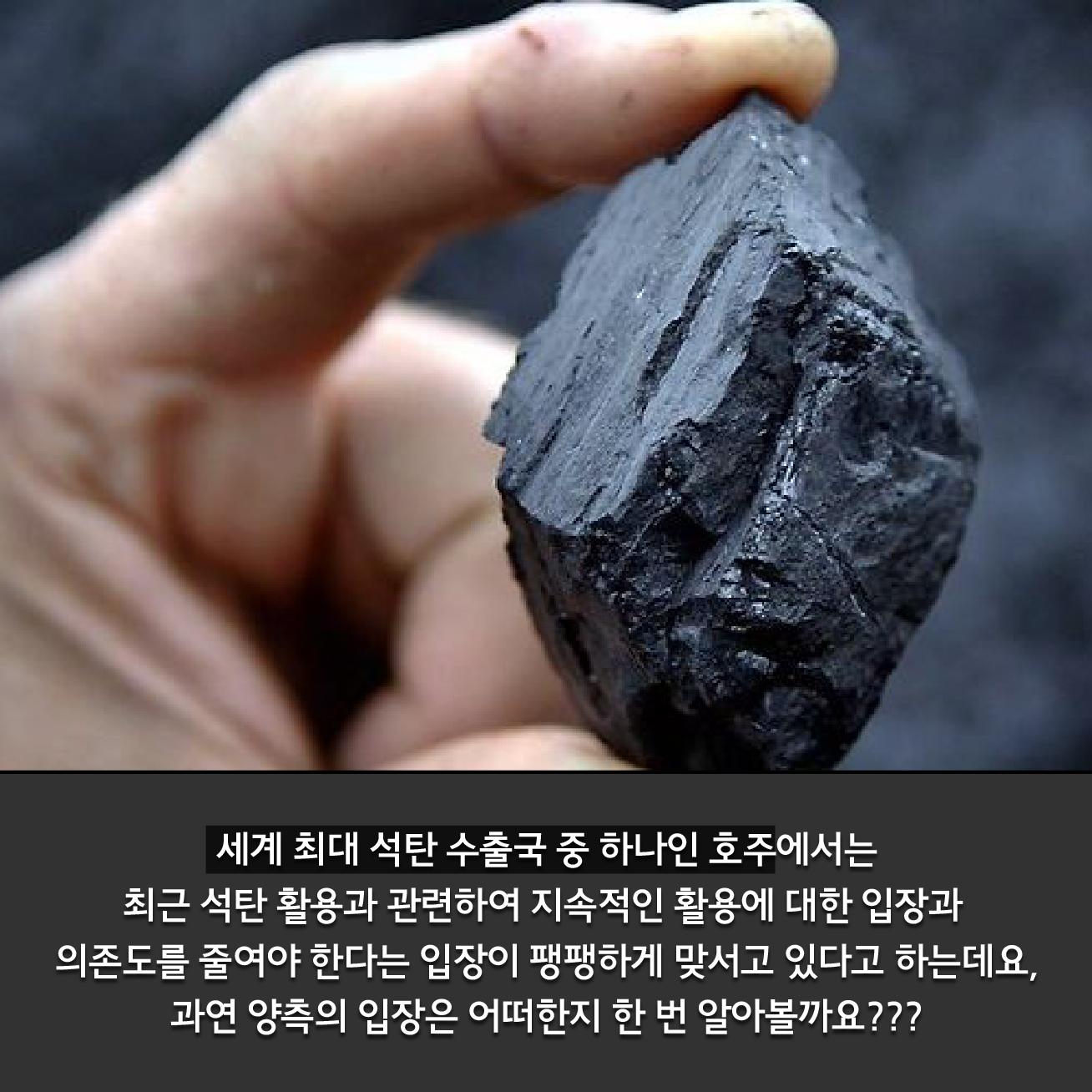석탄 부국 호주의 고민-02