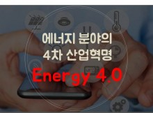 에너지 4.0