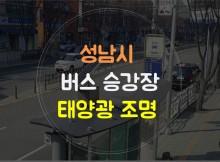 성남 태양광