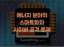 에너지_사이버공격