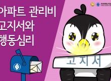 한에공_아파트 관리비 고지서와 행동심리-01