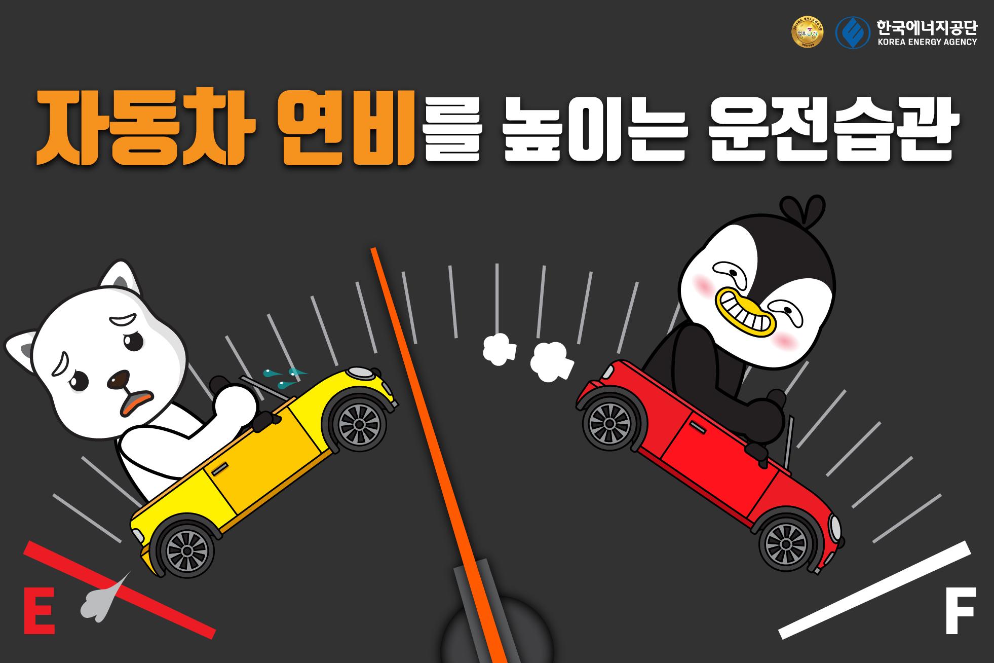 자동차 연비를 높이는 운전습관 (1)