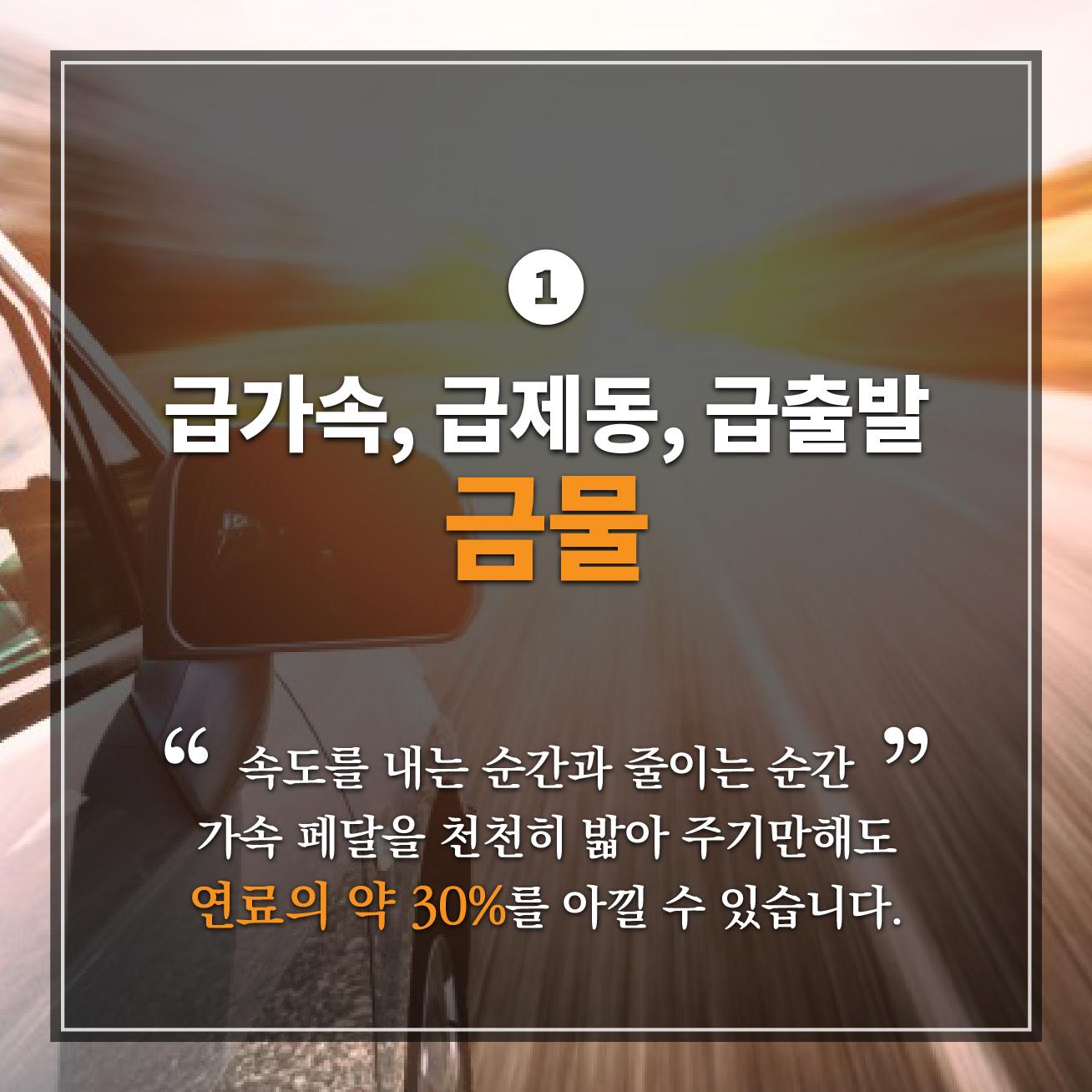자동차 연비를 높이는 운전습관 (4)
