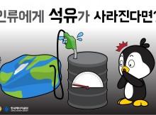 한에공_석유고갈-01