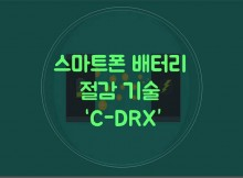 c-drx