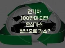 전기차 100만 title