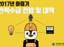 하절기 전력수급 전망 및 대책-01