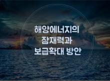 해양에너지 title