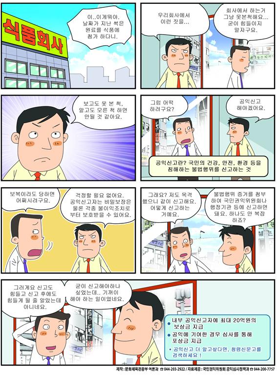 공익신고자 보호법 웹툰