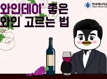와인고르는법-01