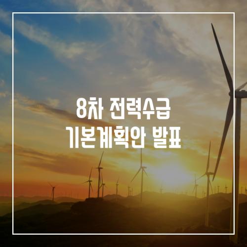 8차전력수급기본계획