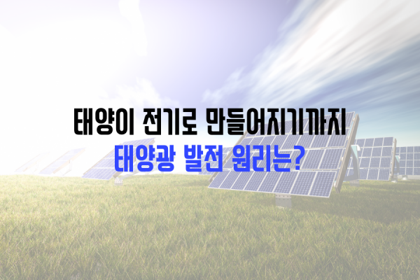 태양광 발전원리