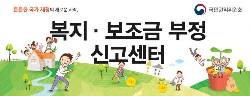 (첨부1) 복지 보조금 부정 신고센터 웹배너